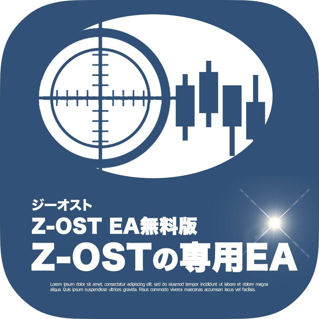 無料版『Z-OST(ジー・オスト)』ゼツミョーなタイミングを教えてくれる超絶ツール!の専用EAがついに!!