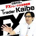 Kaibe氏のFX取引を学ぶ