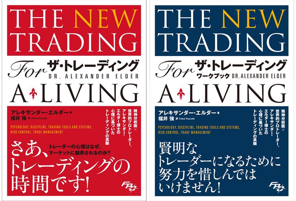 ザ・トレーディング+ザ・トレーディング ワークブック2冊セット