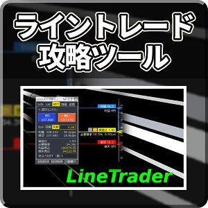 ライントレード攻略ツール【LineTrader】
