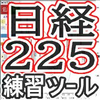 MT4のストラテジーテスターを使った日経225の練習用トレーニングツールです。
