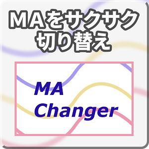 MAをサクサク切り替え【Mi_MAChanger】