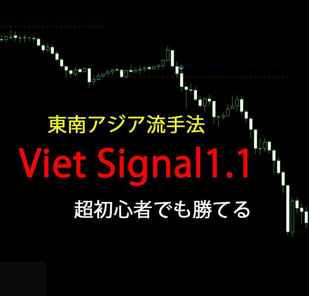 VIET SIGNAl1.1(ベトシグナル1.1)超初心者向け