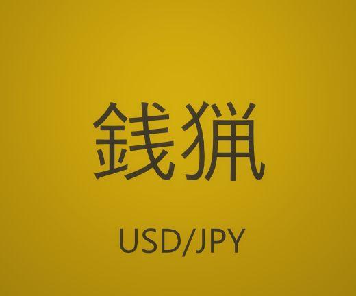 複利で殖やす。46億。ドル円/1M専用 。扱いやすい1ポジション。テストとの乖離が少ない始値でのみ稼働。