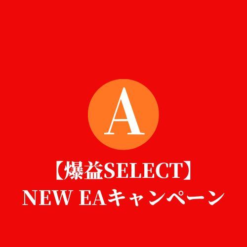 【爆益 EA SELECT】NEW キャンペーン