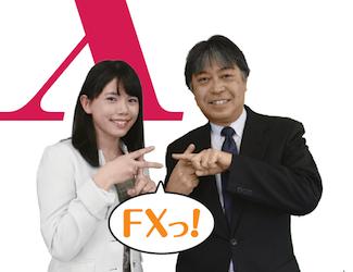 陽和ななみと一人前のトレーダーを目指す!ななみんと学ぶFX 第7回