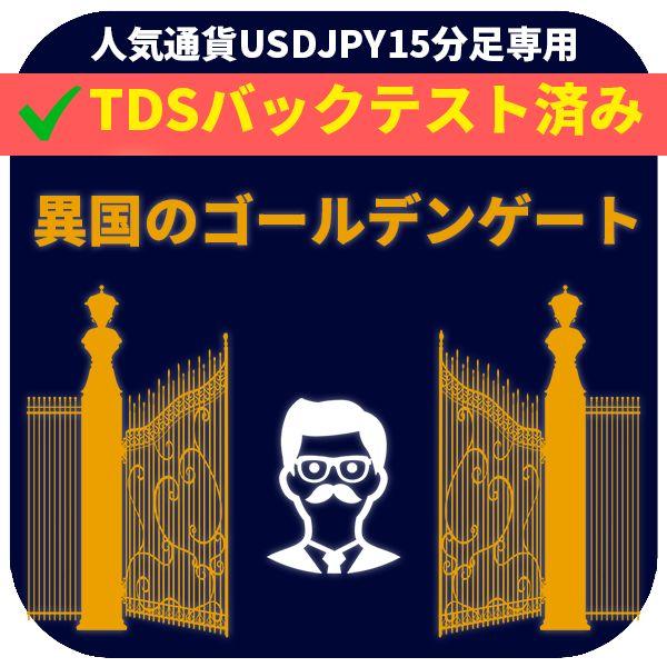 【異国のゴールデンゲート_USDJPY】