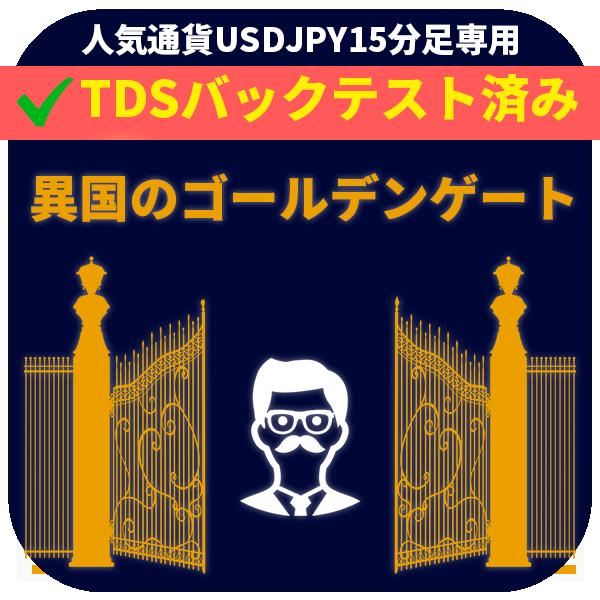 人気通貨ドル円のEA!プロフィットファクター2.19で勝率85%以上!