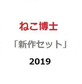 ねこ博士の「新作セット」2019