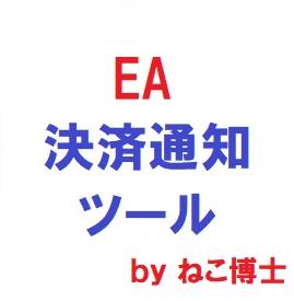 EAの「エントリー・決済」をメールでお知らせします(※各種カスタマイズ機能あり)