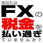 FX節税お任せパック365