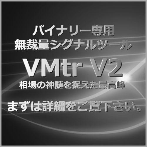 【VMtr_V2】バイナリー専用無裁量シグナルツール
