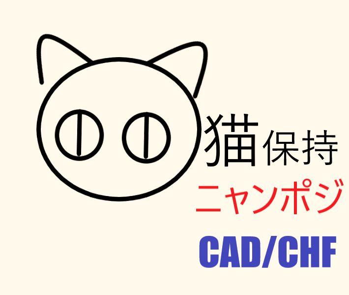 猫保持<<ニャンポジ>>CADCHF