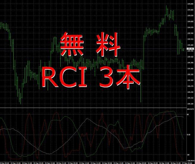 RCI3本(無料)