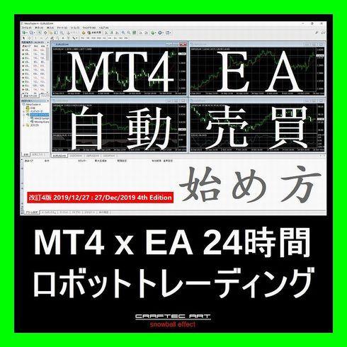 『 MT4(メタトレーダー4)にEA(エキスパートアドバイザー)をセットして、PCにFX24時間自動売買システムトレードをさせて不労所得を得る方法 』