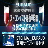 専用サインツール付き!ストロンゲスト移動平均線!EURAUD