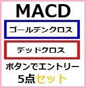 MACD エントリー 5点セット。