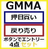 GMMA押目買いボタン、戻り売りボタンの4点セット