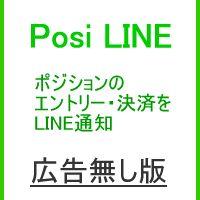 メタトレーダー4用 ポジション監視・Line送信ツール Posi_Line(ポジ・ライン)