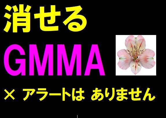 消せる GMMA