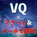 【VQ】ボラティリティの質を出すインジケーター「Saikix-VQ.ex4」