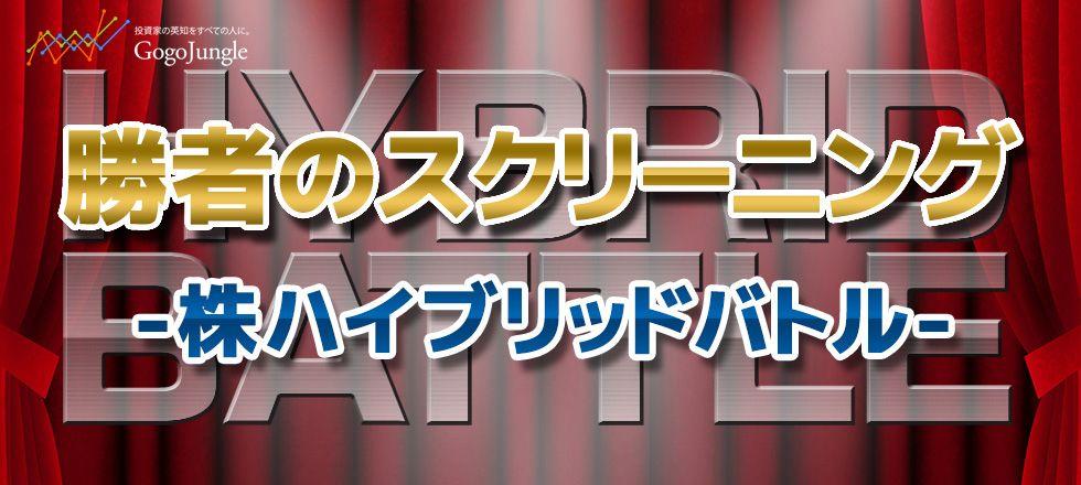 勝者のスクリーニング-株ハイブリッドバトル 2月号