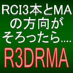 RCI3本ラインと移動平均線の方向がそろったら知らせてくれる矢印インジケーター【R3DRMA】