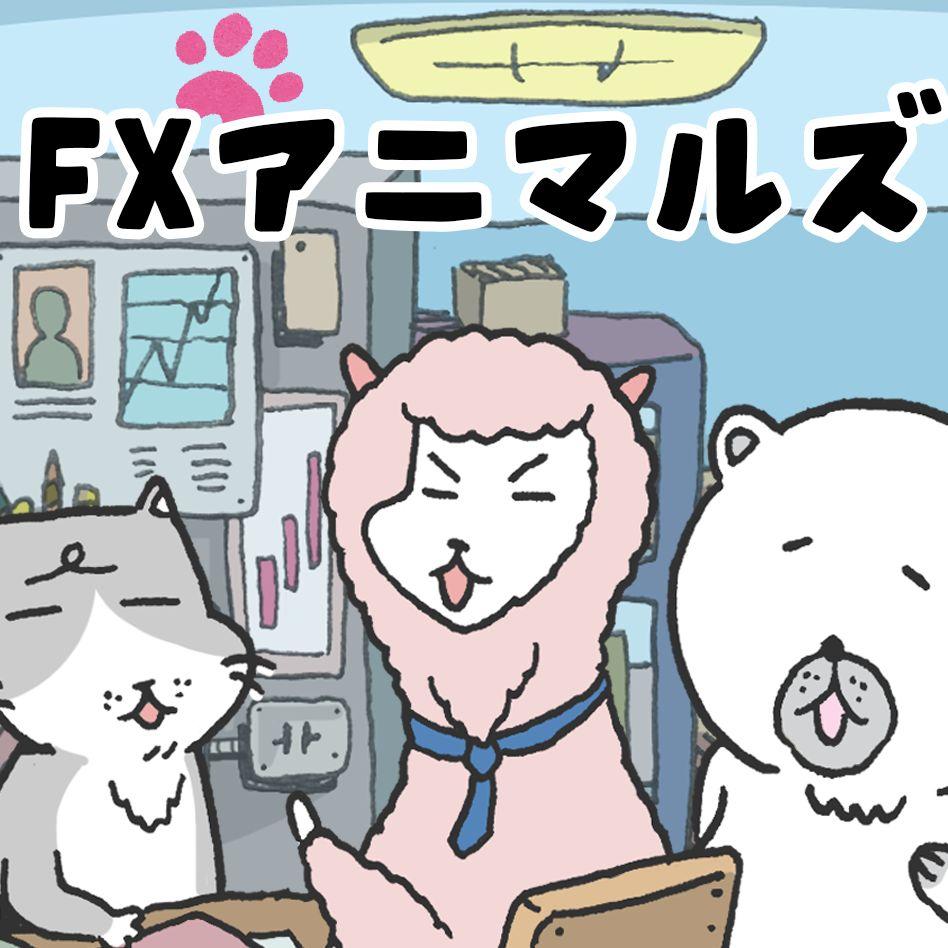【FX漫画】FXアニマルズ〜ねことアルパカの日常系FX4コマ漫画