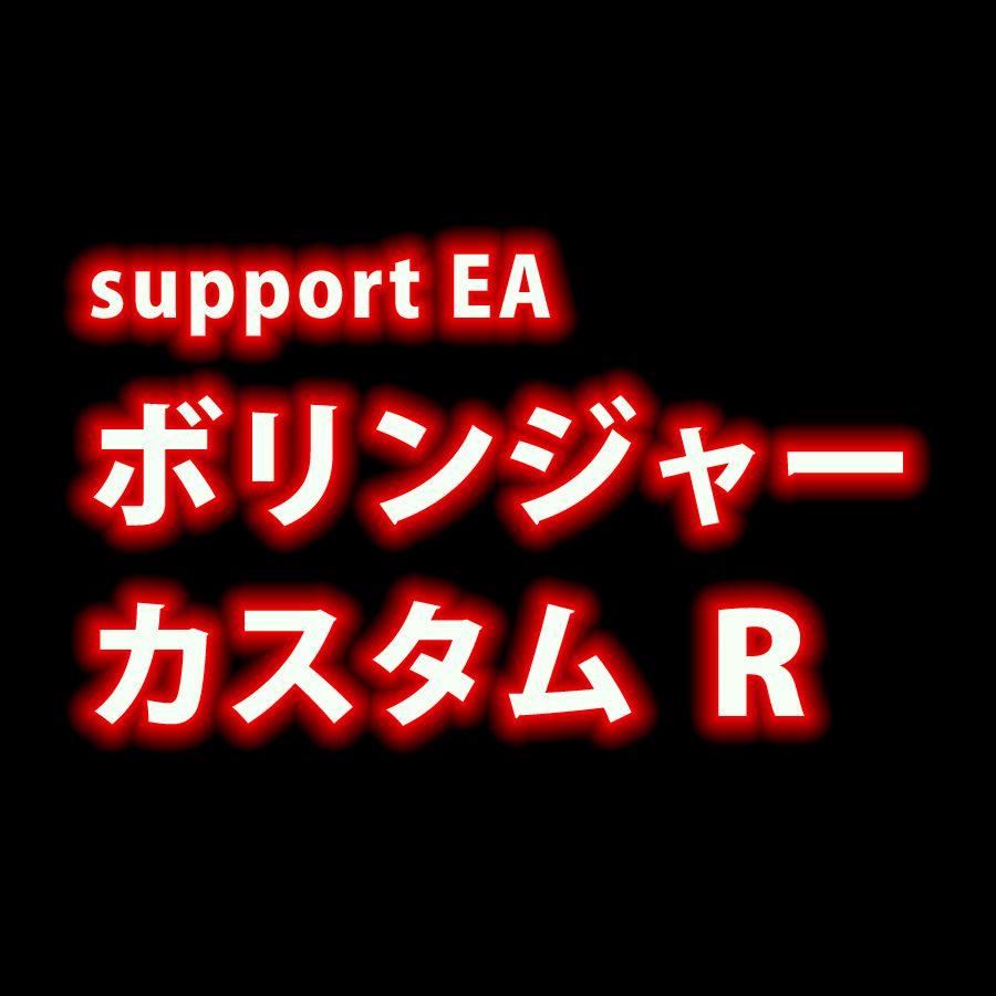 【裁量補助系EA】ボリンジャーカスタム【R】