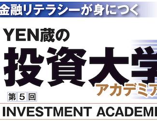 金融リテラシーが身につく YEN蔵の投資大学(アカデミア)|第5回[YEN蔵]