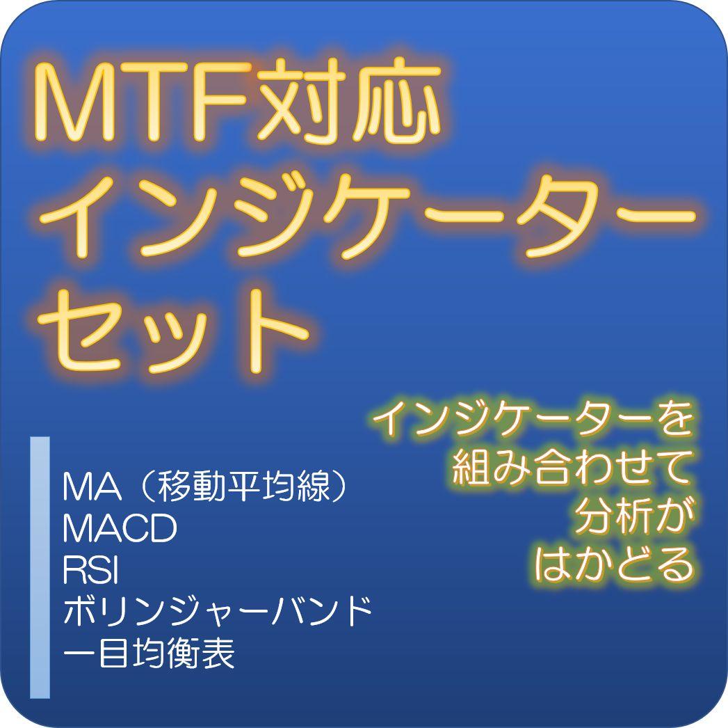 MTF(マルチタイムフレーム)に対応したインジケーター5種セット。(MA(移動平均線)、MACD、RSI、ボリンジャーバンド、一目均衡表)