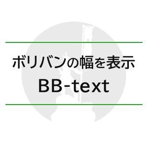 BB-text(ボリバン幅表示インジケーター)