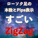 高機能ZigZag|バイナリーオプション、FX専用
