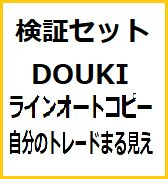 検証セット 検証に必要なツールをセットにしました。(DOUKI(同期)、ラインオートコピー、自分のトレードまる見え)