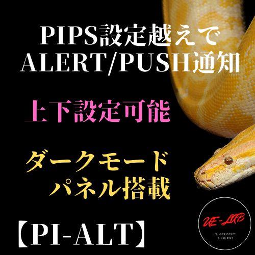 現在値が上下に設定したPipsを越えるとアラート表示/プッシュ通知を行なうインジケーターが遂に誕生。基準値は更新/固定を切替可能。判定開始・終了/視覚的に現在の状況が把握できるダークモードパネル搭載。