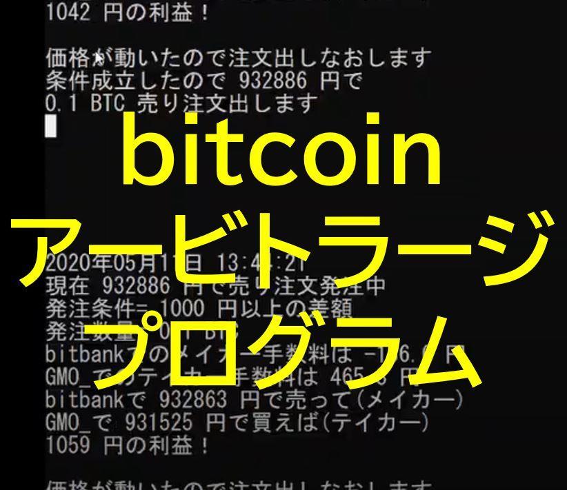 ビットコイン自動アービトラージツール