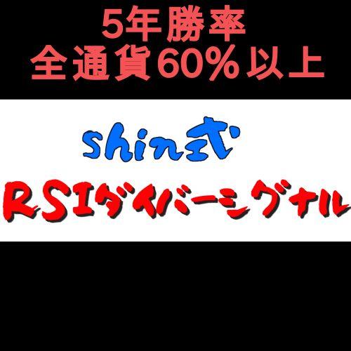 バックテスト+裁量トレーダーのshinが開発したRSIダイバーを元にした勝率60%を超えるシグナルです。