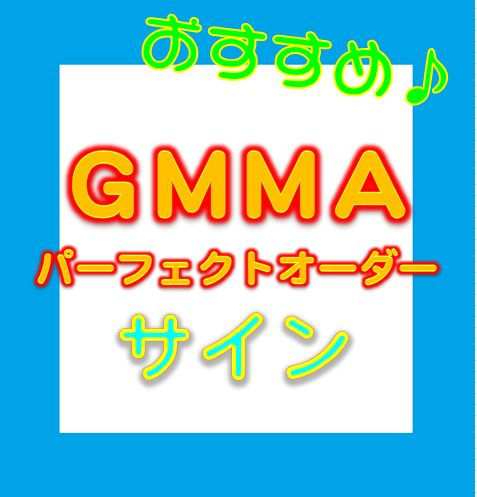 GMMAのパーフェクトオーダー時にサインを表示
