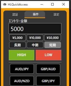 自動ログイン、通貨選択、エントリーをワンクリックで操作可能にします。