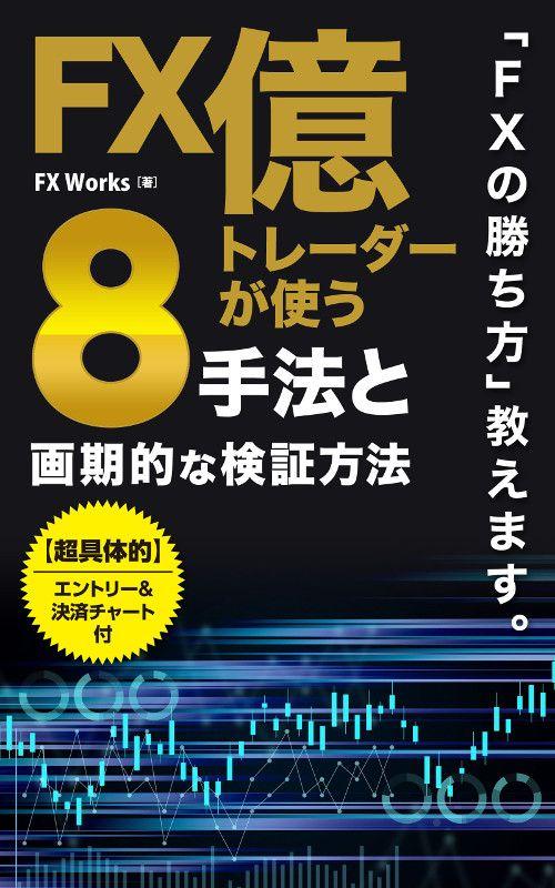 FXで勝てずに悩んでいませんか?本書では「FX Works管理人TOMOZO」と「FX専業トレーダーまもと氏」による「2人の億トレーダー」が実際に使用するFX手法を「8つ」紹介しております。