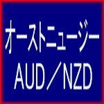 オーストニュージー AUD/NZD