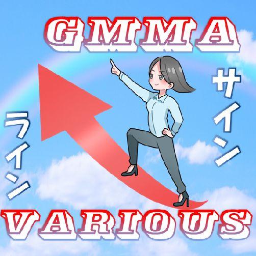 GMMAサインを含む5つの機能を1つのチャートに! 複数の根拠を簡単に見い出せる!