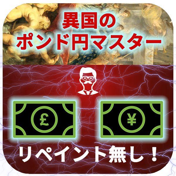 【異国のポンド円マスター】