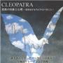 投資講座 Cleopatra 1 無料トライアル