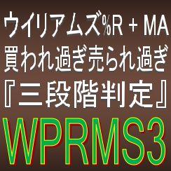 ウィリアムズ%RとMA『3段階判定』で押し目買い・戻り売りを強力サポートするインジケーター【WPRMS3】