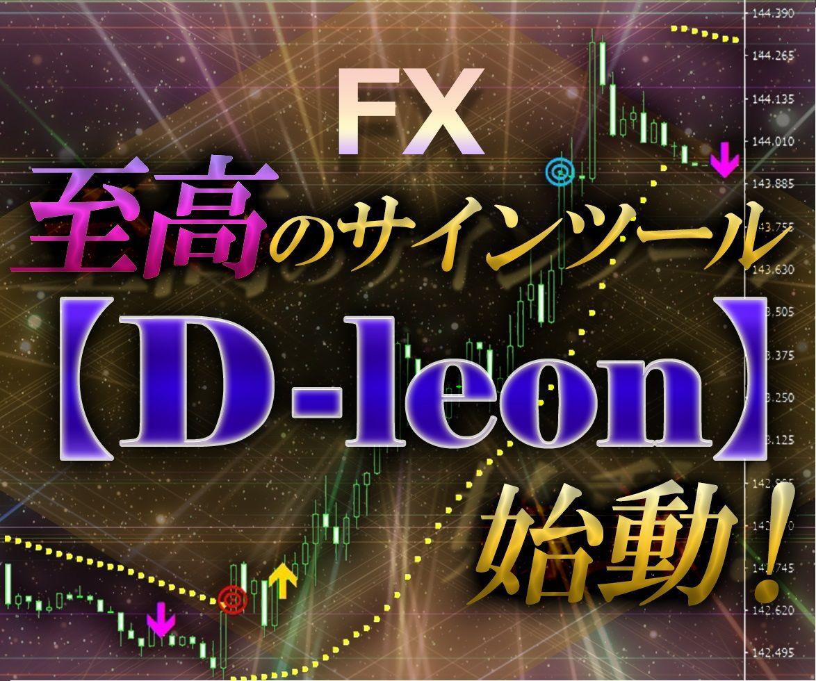 圧倒的!至高のサインツール【D-leon】始動!