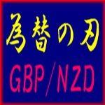 為替の刃 GBPNZD は安定して大きな利益を上げる為に特化したEAになっております。