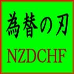 為替の刃 NZDCHFは安定して大きな利益を上げる為に特化したEAになっております。