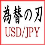 為替の刃 USDJPY は安定して大きな利益を上げる為に特化したEAになっております。