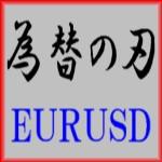 為替の刃 EURUSD は安定して大きな利益を上げる為に特化したEAになっております。